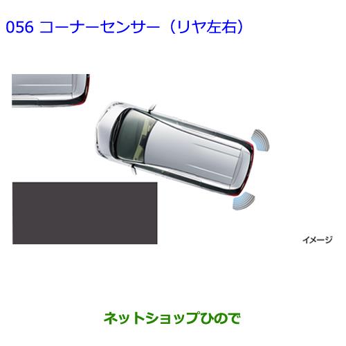 純正部品トヨタ エスティマコーナーセンサー(リヤ左右)純正品番 08529-28380※【GSR50W GSR55W ACR50W ACR55W】056
