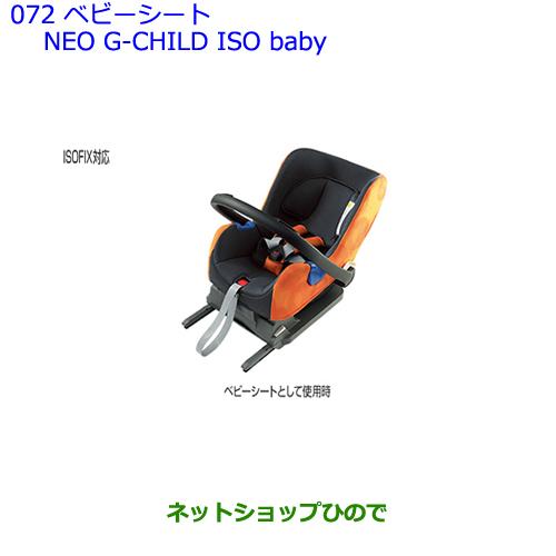 【純正部品】トヨタ エスティマベビーシートNEO G-Child ISO baby純正品番【73700-52090 73730-52070】※【GSR50W GSR55W ACR50W ACR55W】072