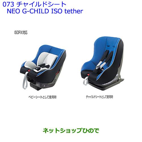 【純正部品】トヨタ エスティマチャイルドシートNEO G-Child ISO tether※純正品番【73700-52100 73730-52070】【GSR50W GSR55W ACR50W ACR55W】073