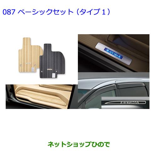 純正部品トヨタ エスティマベーシックセット(タイプ1)シェル タイプ1純正品番※-【GSR50W GSR55W ACR50W ACR55W】087