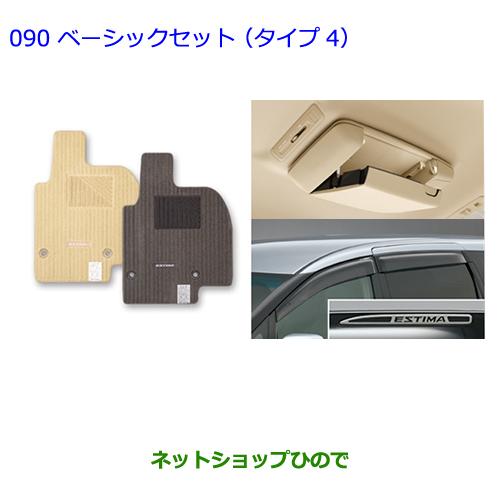 純正部品トヨタ エスティマベーシックセット(タイプ1) シェル タイプ6※純正品番 -【GSR50W GSR55W ACR50W ACR55W】090