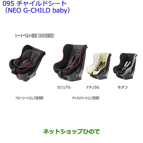大型送料加算商品 ●純正部品トヨタ エスティマチャイルドシート NEO G-Child baby モダン※純正品番 73700-68060【GSR50W GSR55W ACR50W ACR55W】095