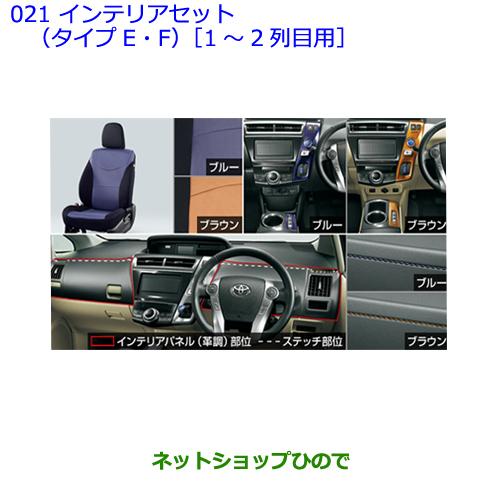 純正部品トヨタ プリウスαインテリアセット(タイプF)[1~2列目用](ブラウン) タイプ4 7人乗り※純正品番 -【ZVW41W ZVW40W】024