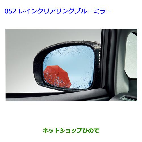 ◯純正部品トヨタ プリウスαレインクリアリングブルーミラー タイプ2純正品番 08643-68040※【ZVW41W ZVW40W】052