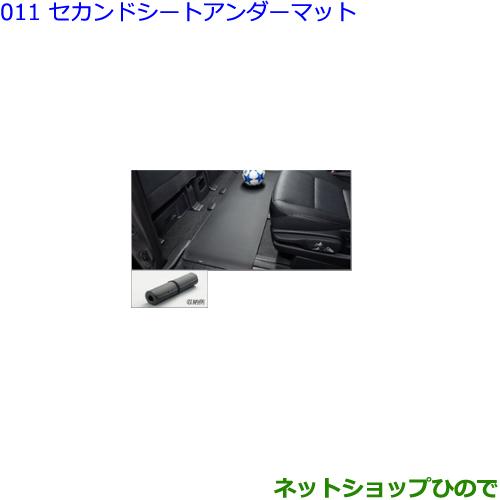 大型送料加算商品 純正部品トヨタ エスクァイアセカンドシートアンダーマット純正品番 08214-28A00-C0【ZWR80G ZRR80G ZRR85G】※011