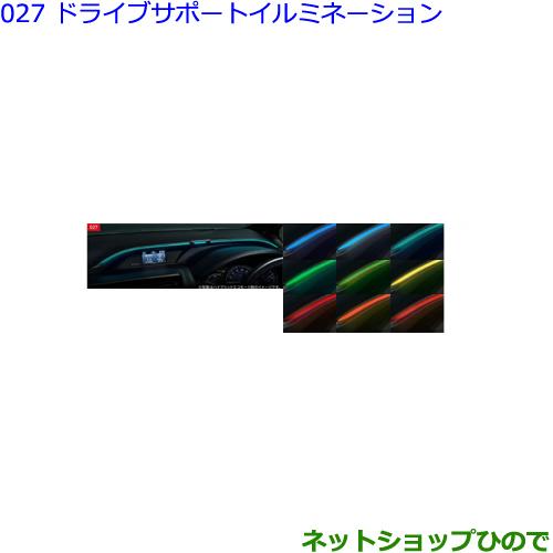 純正部品トヨタ エスクァイアドライブサポートイルミネーション純正品番 0852B-28020 0852B-28030【ZWR80G ZRR80G ZRR85G】※027