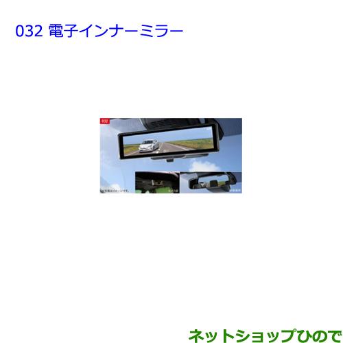 ●純正部品トヨタ エスクァイア電子インナーミラー純正品番 08643-28050【ZWR80G ZRR80G ZRR85G】※032