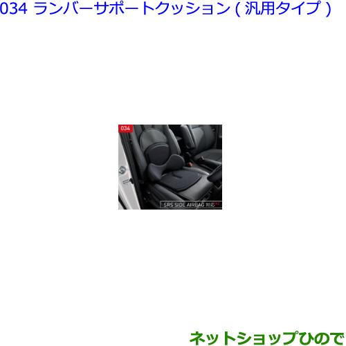 ●純正部品トヨタ エスクァイアランバーサポートクッション 汎用タイプ純正品番 08220-B1210※【ZWR80G ZRR80G ZRR85G】034