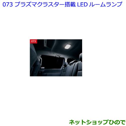 ◯●純正部品トヨタ エスクァイアプラズマクラスター搭載LEDルームランプ 各純正品番 0852A-28010-B0 08971-28240-B0※【ZWR80G ZRR80G ZRR85G】073