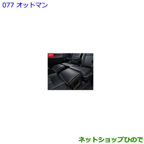 ●◯純正部品トヨタ エスクァイアオットマン 2列目席用 2個セット純正品番 08790-28080-C0【ZWR80G ZRR80G ZRR85G】※077