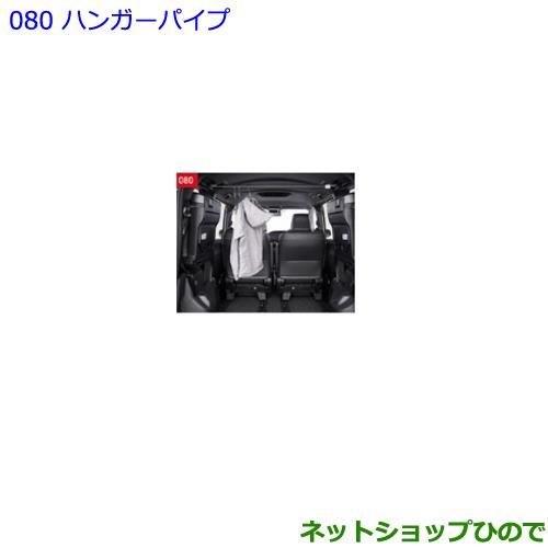 大型送料加算商品 純正部品トヨタ エスクァイアハンガーパイプ純正品番 082A2-28010【ZWR80G ZRR80G ZRR85G】※080