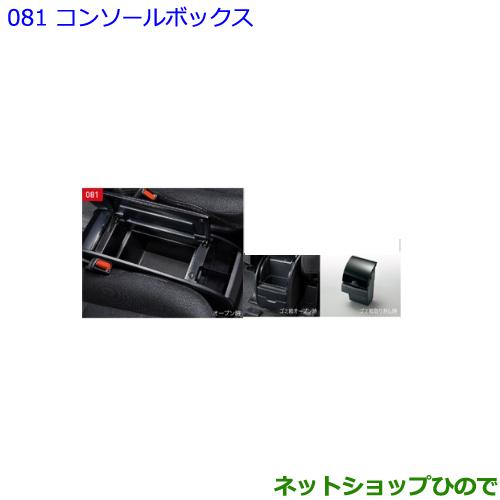 大型送料加算商品 純正部品トヨタ エスクァイアコンソールボックス純正品番 08471-28190-C0【ZWR80G ZRR80G ZRR85G】※081
