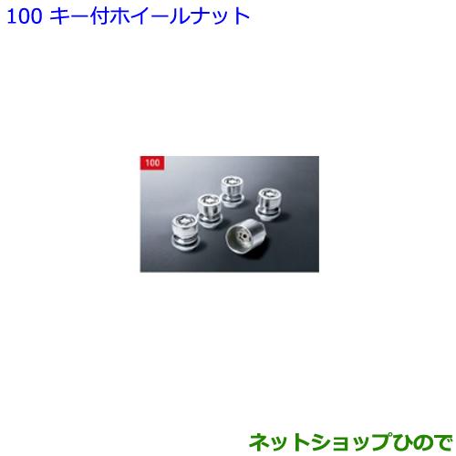 ◯純正部品トヨタ エスクァイアキー付ホイールナット純正品番 08456-00260【ZWR80G ZRR80G ZRR85G】※100
