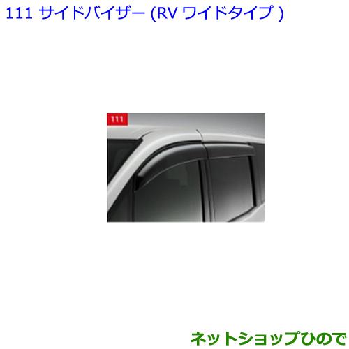 純正部品トヨタ エスクァイアサイドバイザー RVワイドタイプ 1台分純正品番 08611-28200【ZWR80G ZRR80G ZRR85G】※111