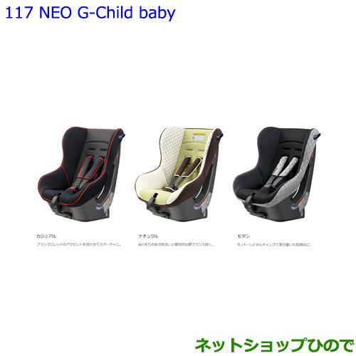 大型送料加算商品 ●純正部品トヨタ エスクァイアチャイルドシート NEO G-Child baby モダン純正品番 73700-68060※【ZWR80G ZRR80G ZRR85G】117