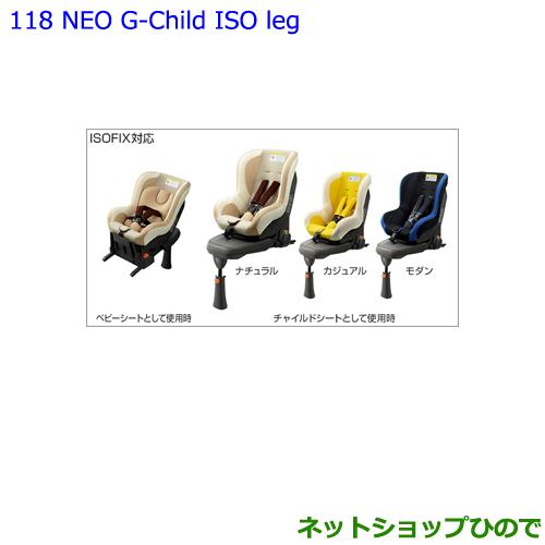 純正部品トヨタ エスクァイアチャイルドシート NEO G-Child ISO leg モダン純正品番 73700-68090※【ZWR80G ZRR80G ZRR85G】118
