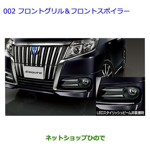 純正部品トヨタ エスクァイアフロントグリル・フロントスポイラー純正品番※【ZWR80G ZRR80G ZRR85G】002