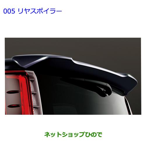 大型送料加算商品 純正部品トヨタ エスクァイアリヤスポイラー ホワイトシルバーCS純正品番 08150-28170-A0※【ZWR80G ZRR80G ZRR85G】005