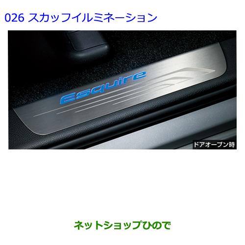 純正部品トヨタ エスクァイアスカッフイルミネーション純正品番 0852D-28010-C0※【ZWR80G ZRR80G ZRR85G】026