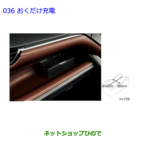 ●純正部品トヨタ エスクァイアおくだけ充電純正品番 08676-48030 08676-28030※【ZWR80G ZRR80G ZRR85G】036