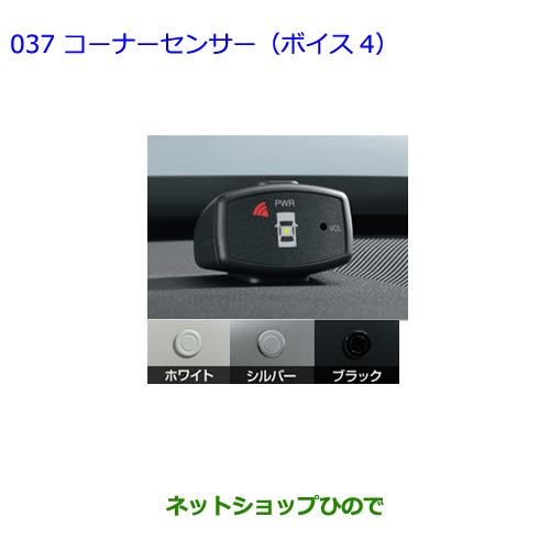 純正部品トヨタ エスクァイアコーナーセンサー(ボイス4)タイプ2・ホワイト※純正品番 08529-28640 08511-74010-A0【ZWR80G ZRR80G ZRR85G】037