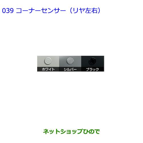 純正部品トヨタ エスクァイアコーナーセンサー(リヤ左右) ブラック※純正品番 08529-28620 08511-74030-C0【ZWR80G ZRR80G ZRR85G】039