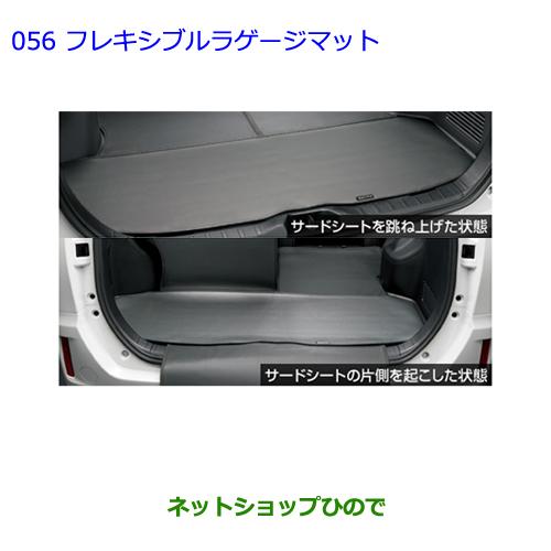 大型送料加算商品 純正部品トヨタ エスクァイアフレキシブルラゲージマット タイプ2純正品番 08241-28040※【ZWR80G ZRR80G ZRR85G】056