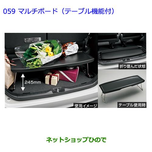 ◯純正部品トヨタ エスクァイアマルチボード(テーブル機能付)純正品番 08213-28A61※【ZWR80G ZRR80G ZRR85G】059