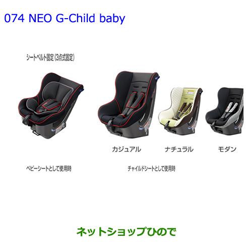 【純正部品】トヨタ エスクァイアチャイルドシートNEO G-Child baby モダン純正品番【73700-68060】※【ZWR80G ZRR80G ZRR85G】074