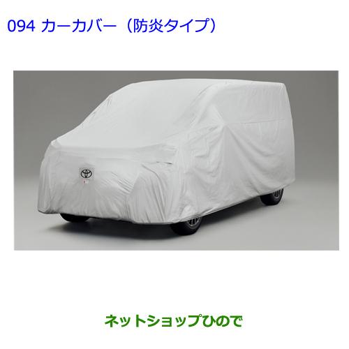 ◯純正部品トヨタ エスクァイアカーカバー(防炎タイプ)純正品番 08202-28270【ZWR80G ZRR80G ZRR85G】※094