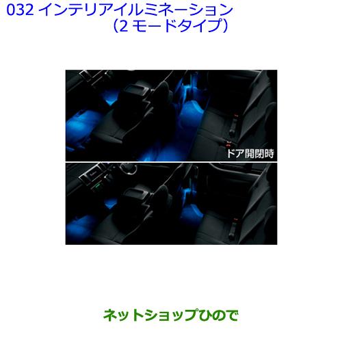 【純正部品】トヨタ ハイエースインテリアイルミネーション(2モードタイプ)※純正品番【08527-26080】【TRH211K TRH216K KDH211K TRH221K KDH221K TRH226K TRH200V KDH201V KDH206V TRH200K KDH201K KDH206K】032
