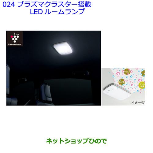 ◯●純正部品トヨタ ハリアープラズマクラスター搭載LEDルームランプ純正品番 08971-75021-B0※【ZSU60W ZSU65W AVU65W】024