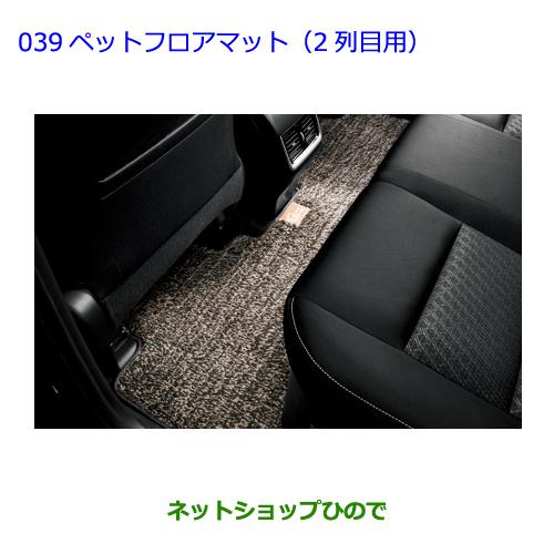 ◯●純正部品トヨタ ハリアーペットフロアマット(2列目用)純正品番 08211-48010-E0※【ZSU60W ZSU65W AVU65W】039