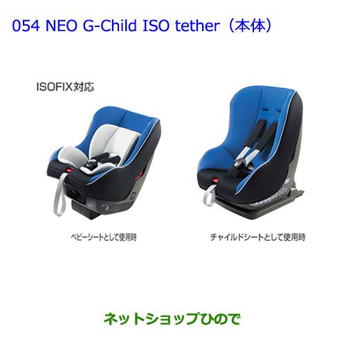 【純正部品】トヨタ ハリアーチャイルドシートNEO G-Child ISO tether(本体)純正品番【73700-52100】※【ZSU60W ZSU65W AVU65W】054