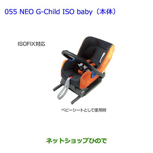 【純正部品】トヨタ ハリアーチャイルドシート NEO G-Child ISO baby(本体)純正品番【73700-52090】※【ZSU60W ZSU65W AVU65W】055
