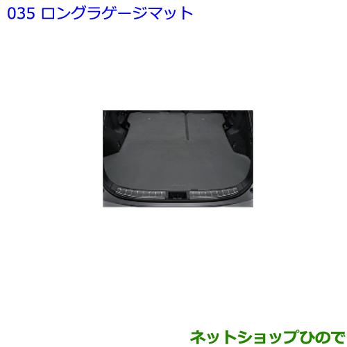 大型送料加算商品 純正部品トヨタ ハリアーロングラゲージマット純正品番 08213-48110-B0【ASU60W ASU65W AVU65W ZSU60W ZSU65W】※034