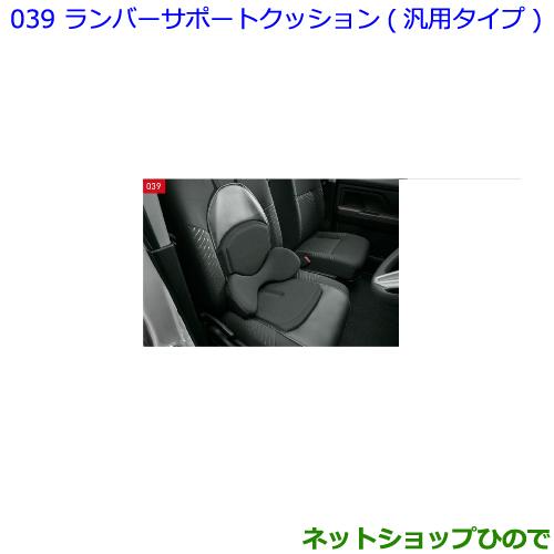 ●純正部品トヨタ ハリアーランバーサポートクッション 汎用タイプ純正品番 08220-B1210【ASU60W ASU65W AVU65W ZSU60W ZSU65W】※039