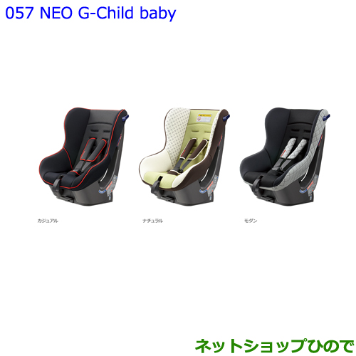 純正部品トヨタ ハリアーチャイルドシート NEO G-Child baby モダン純正品番 73700-68060※【ASU60W ASU65W AVU65W ZSU60W ZSU65W】057