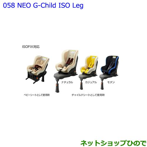 純正部品トヨタ ハリアーチャイルドシート NEO G-Child ISO leg モダン純正品番 73700-68090※【ASU60W ASU65W AVU65W ZSU60W ZSU65W】058