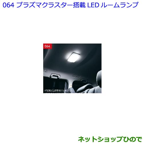●◯純正部品トヨタ ハリアープラズマクラスター搭載LEDルームランプ純正品番 0852A-48010-B0【ASU60W ASU65W AVU65W ZSU60W ZSU65W】※064