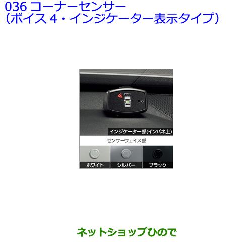 純正部品トヨタ クラウン アスリートコーナーセンサー(ボイス4・インジケーター表示タイプ) ブラック※純正品番 08501-30020 08511-74010-C0【ARS210 GRS214 GRS211 AWS210 AWS211】036