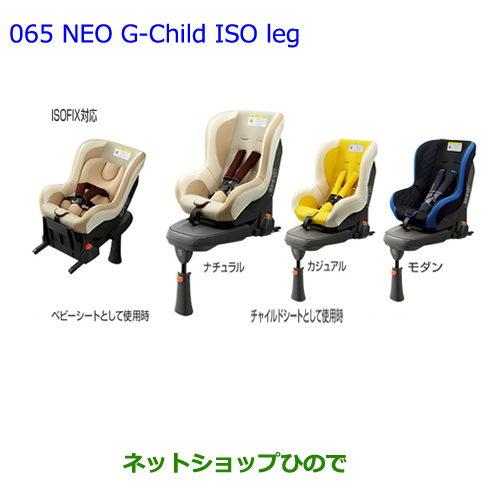 【純正部品】トヨタ クラウン アスリートNEO G-Child ISO leg モダン純正品番【73700-68090】※【ARS210 GRS214 GRS211 AWS210 AWS211】065