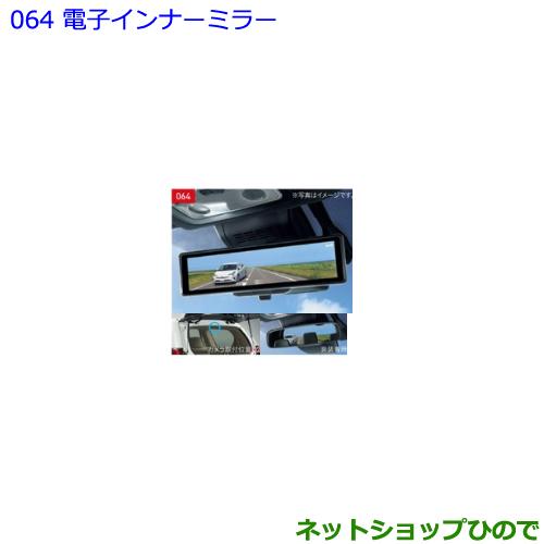 ●純正部品トヨタ ランドクルーザープラド電子インナーミラー純正品番 08643-60200【GDJ151W GDJ150W TRJ150W】※064