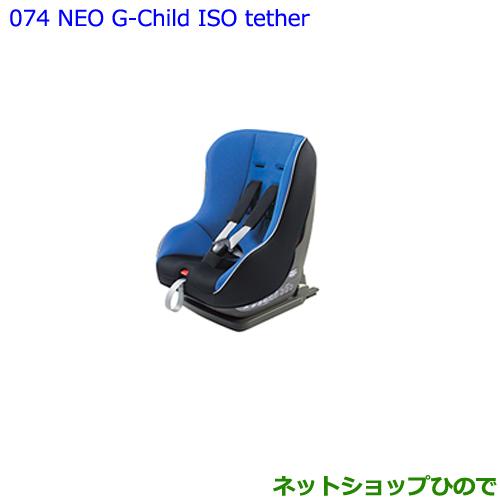 純正部品トヨタ ランドクルーザープラドチャイルドシート NEO G-Child ISO tether純正品番 73700-52100※【GDJ151W GDJ150W TRJ150W】074