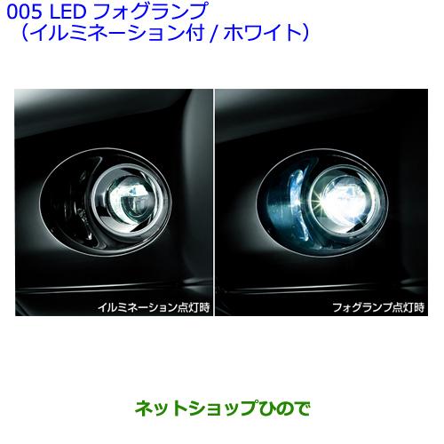 純正部品トヨタ ランドクルーザープラドLEDフォグランプ(イルミネーション付/ホワイト)※純正品番 08590-60070【GRJ151W GRJ150W TRJ150W】005