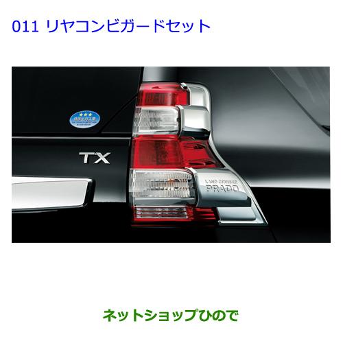 ◯純正部品トヨタ ランドクルーザープラドリヤコンビガード純正品番 08867-00220 PZ126-60006※【GRJ151W GRJ150W TRJ150W】011