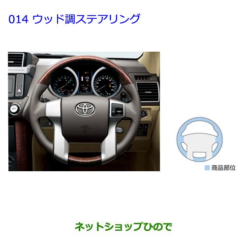 純正部品トヨタ ランドクルーザープラドウッド調ステアリング[オーキッドブラウン]純正品番 08460-60020-E1※【GRJ151W GRJ150W TRJ150W】014