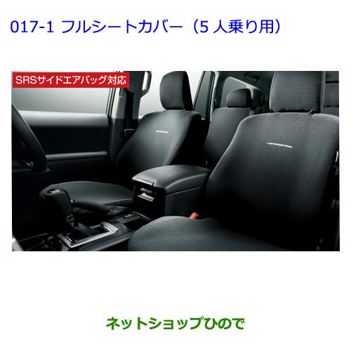 純正部品トヨタ ランドクルーザープラドフルシートカバー(2列用/5人乗り用/グレージュ)※純正品番 08215-60A10-E0【GRJ151W GRJ150W TRJ150W】017