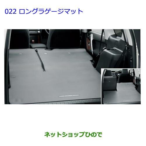 大型送料加算商品 純正部品トヨタ ランドクルーザープラドロングラゲージマット(シルバー タイプ1)純正品番 08213-60249-B0※【GRJ151W GRJ150W TRJ150W】022