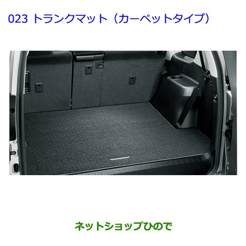大型送料加算商品 純正部品トヨタ ランドクルーザープラドトランクマット(カーペットタイプ)タイプ1※純正品番 08213-60260【GRJ151W GRJ150W TRJ150W】023